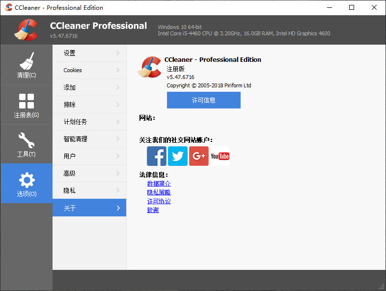 CCleaner v5.74.8198 Professional Editon